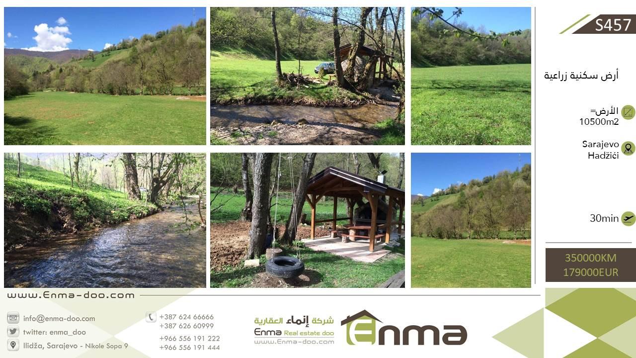 ارض 10500م2 في منطقة حجيتش على النهر بسعر 350000 مارك