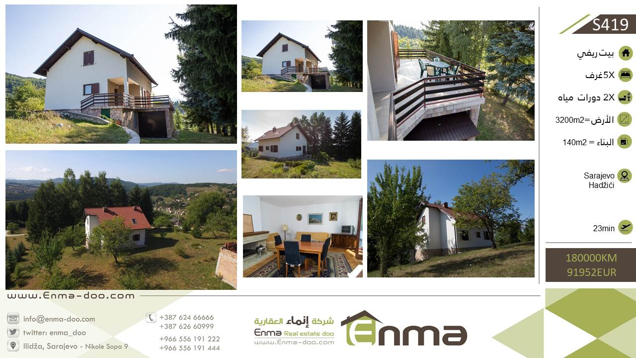 بيت ريفي 140م2 في منطقة حجيتش على ارض 3200م2 بسعر 180000 مارك