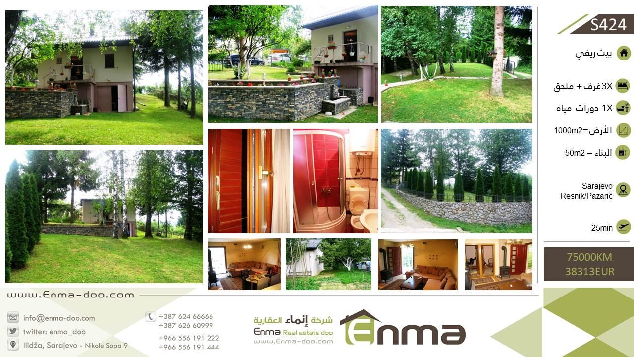 بيت ريفي 50م2  في منطقة بازاريتش على ارض 1000م2 بسعر 75000 مارك