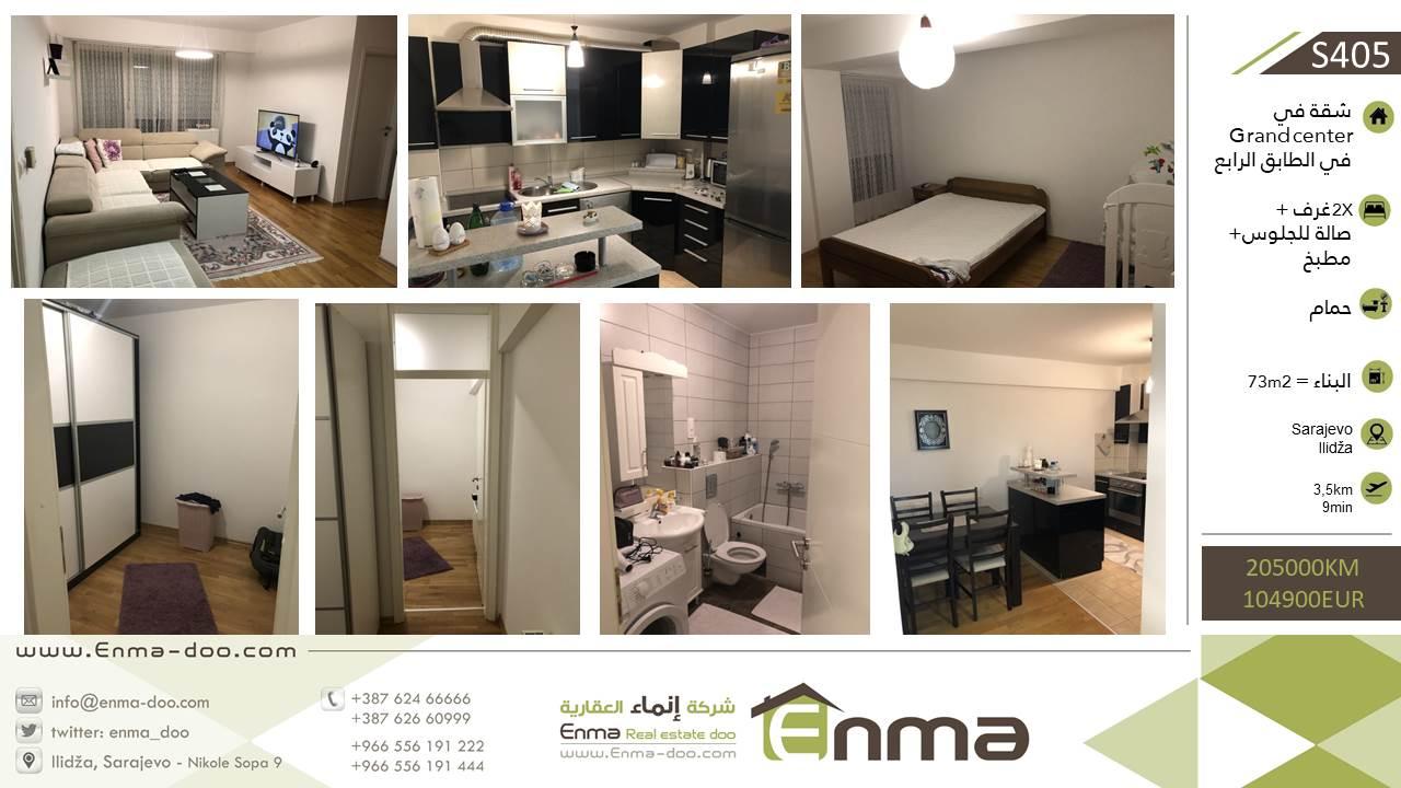 شقة 73م2 في غراند سنتر في منطقة ايليجا بسعر 205000 مارك