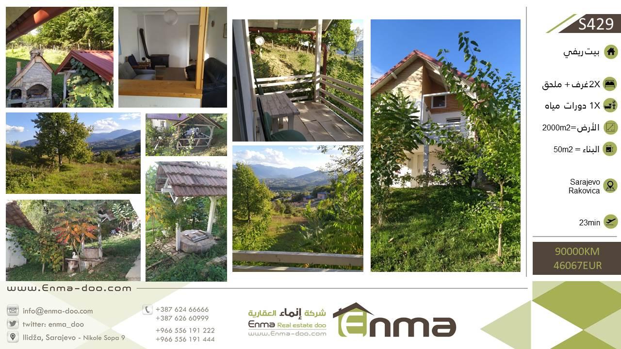 بيت ريفي 50م2 في منطقة راكوفيتسا على ارض 2000م2 بحديقة جميلة بسعر 90000 مارك