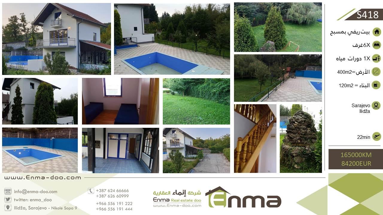 بيت ريفي 120م2 بمسبح و برخصة جاهزة في بلدية ايليجا بسعر 165000 مارك