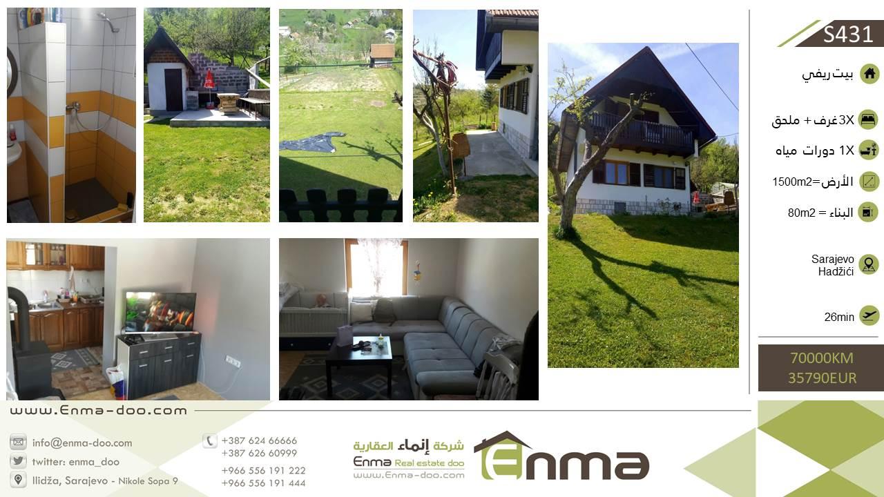 بيت ريفي 80م2 في منطقة حجيتش على ارض 1500م2 بسعر 70000 مارك