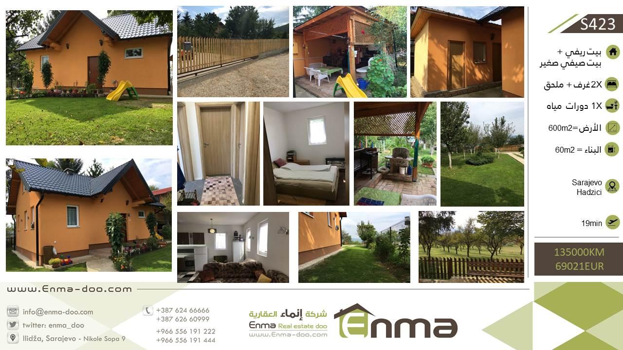 بيت ريفي حديث 60م2 في منطقة حجيتش على ارض 600م2 بسعر 135000 مارك