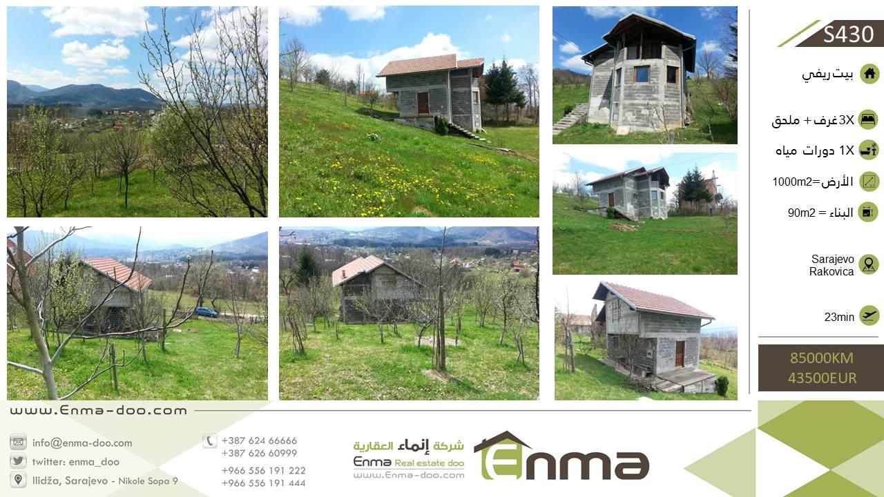 بيت ريفي 90م2 في منطقة راكوفيتسا على ارض 1000م2 بسعر 85000 مارك